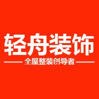 新疆海智轻舟装饰工程ω有限公司