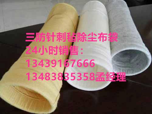 辽宁除尘布袋生产厂家-优质布袋除尘器生产厂家