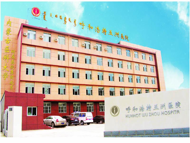 当地的五洲医院 内蒙古放心的妇科病治疗推荐