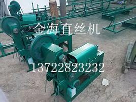 河北金海机械专业加工扁线调直机|型号|价格