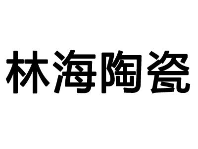 湖南省新化縣林海陶瓷有限公司