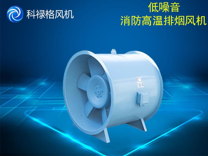 3C排烟风机厂家直销 报价合理的3C排烟风机哪里买