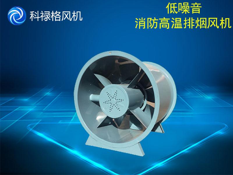 科禄格风机专业供应,3C排烟风机批发
