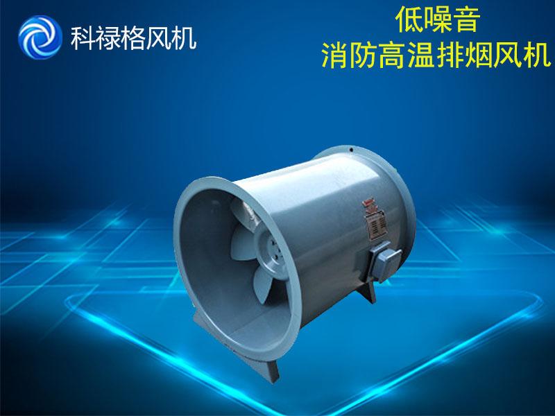 要买3C消防排烟风机当选科禄格风机_烟台3C消防排烟风机价格
