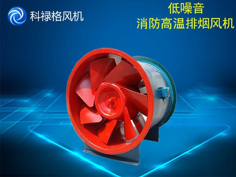 科禄格风机_混流排烟风机厂家|江苏混流排烟风机价格