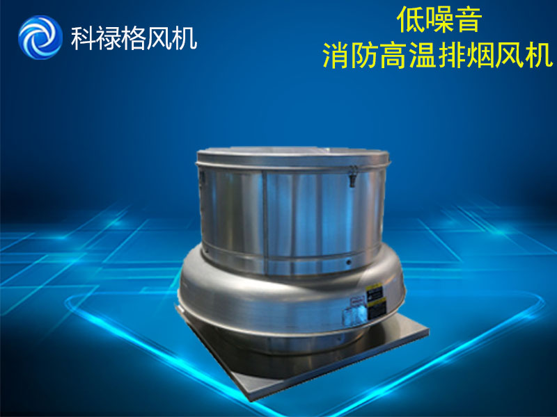 聲譽好的屋頂風機供應商當屬科祿格風機,北京屋頂風機批發