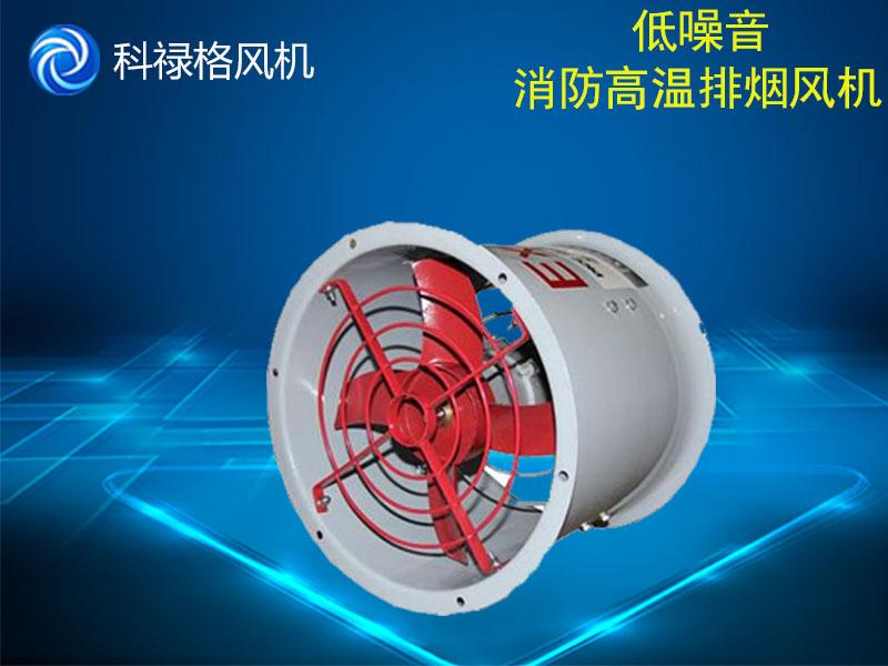 轴流风机价格 山东哪里可以买到价格适中的轴流风机——科禄格