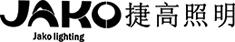 中山市捷高电器照明有限公司