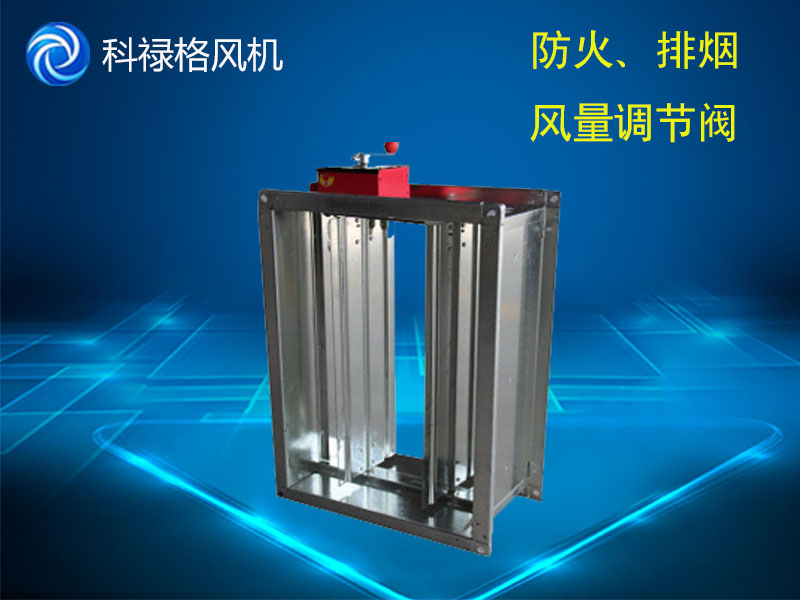 电动防火阀厂家 科禄格风机供应销量好的电动防火阀