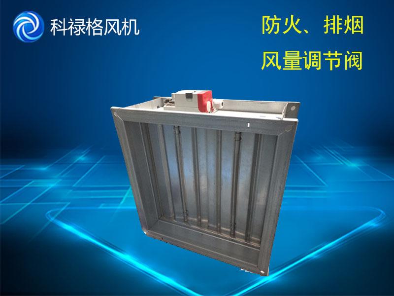優良的3c排煙防火閥廠家直銷,內蒙古3c排煙防火閥