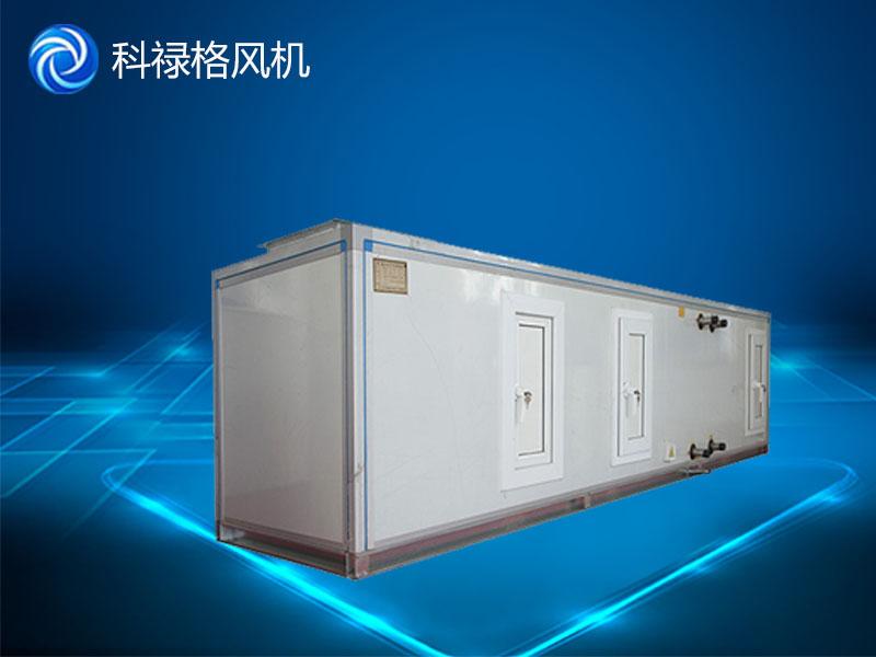 科禄格组合式空调机组厂家,浙江组合式空调机组价格