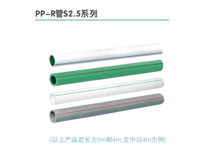 ppr水管加工-ppr水管-品质保证