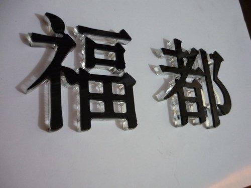 郑州水晶字报价