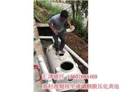 汇泽玻纤提供好的农村改厕玻璃钢化粪池-农村改厕用全玻璃钢膜压化粪池厂家