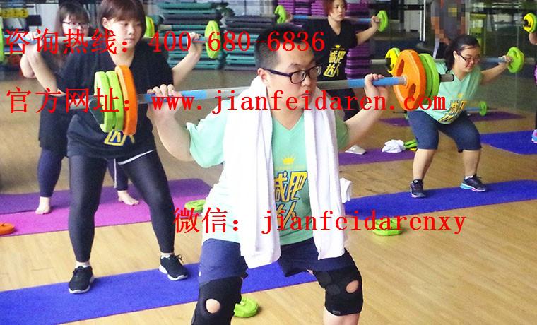 重庆有没有减肥训练营