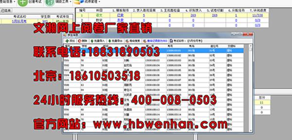 绥江县免费网上阅卷系统|网上阅卷的网站