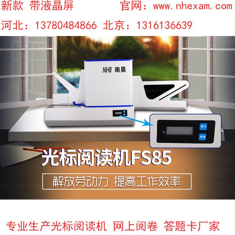 高密市阅卷机扫描仪【答题卡阅卷机价格】生产商