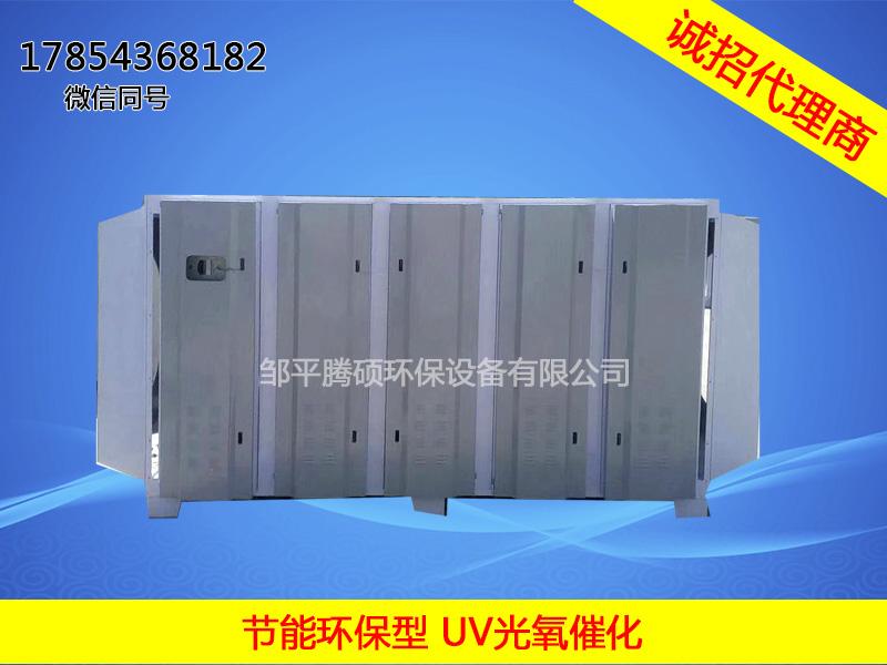 信誉好的光氧催化设备厂家哪里有-广州光氧催化废气处理