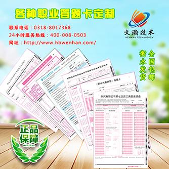 赣州市章贡区单招机读卡|学生信息卡生产