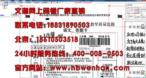 【昌宁县智能阅卷软件】中学网络阅卷公司