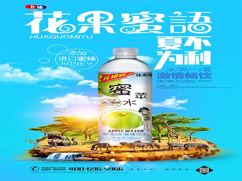 郑州果汁饮料招商,果汁饮料招商加盟,饮料招商加盟