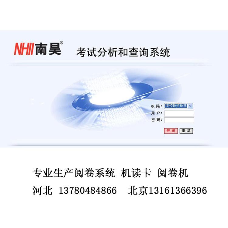现货专卖网上阅卷系统价格—网上阅卷系统登录