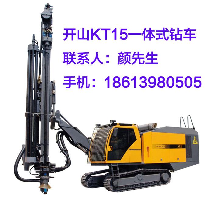 开山KT15型露天潜孔钻车带除尘
