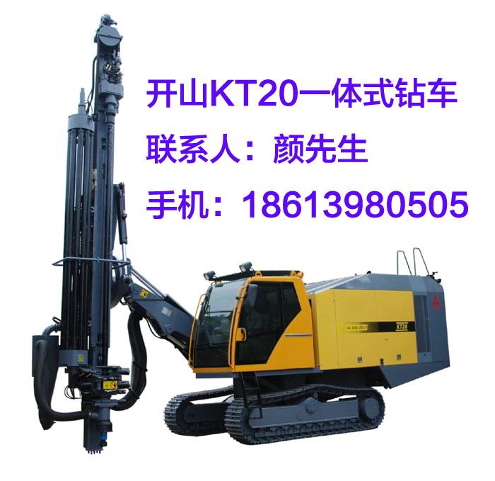 开山KT20型露天潜孔钻车