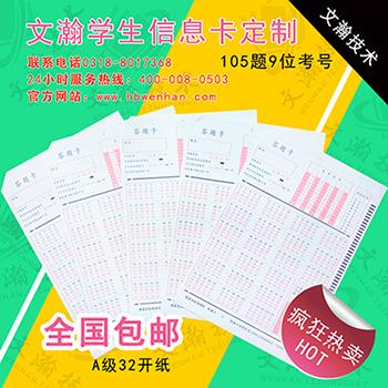 赣县选择题机读卡【考试专用答题卡】印刷