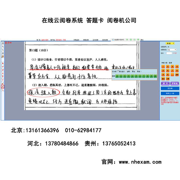 网上阅卷系统市场价格—江西抚州智能网上阅卷系统