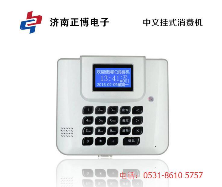 济南饭堂打卡机系统 琛宝售饭机十大品牌前5强