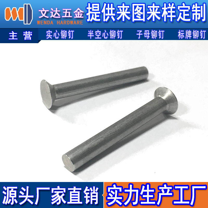 沉头实心铝铆钉代理加盟|专业的沉头实心铝铆钉厂家推荐