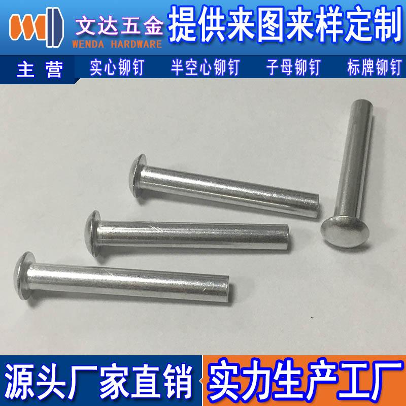哪里能買到優質實惠的沉頭實心鋁鉚釘-沉頭實心鋁鉚釘代理
