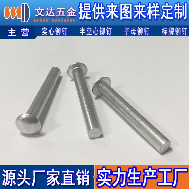 文达五金提供好的沉头实心铝铆钉|沉头实心铝铆钉价位