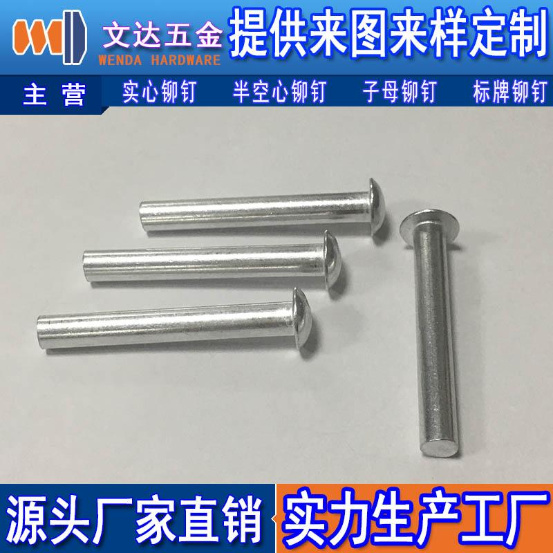 深圳價位合理的沉頭實心鋁鉚釘哪里買-沉頭實心鋁鉚釘價位
