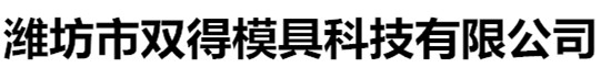 濰坊市雙得模具科技有限公司