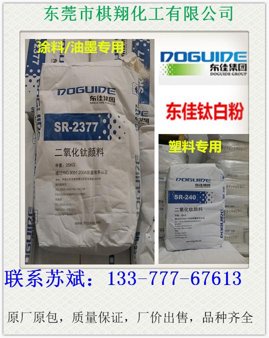 正品销售东佳R-2377钛白粉