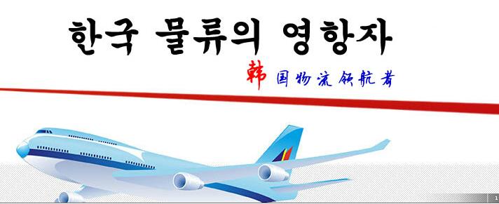 东莞供应发灯具到韩国特快专线一日达和经济型三日达自选。