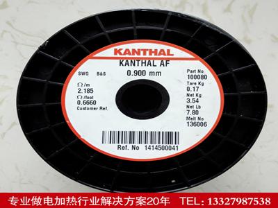 进口AF原装0.9mm电阻丝