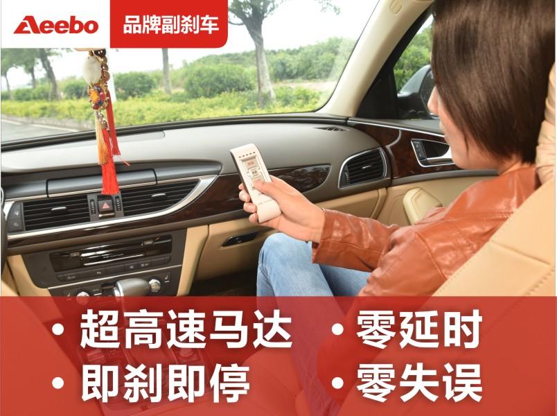 惠州哪里有供应品质好的教练款副刹车 学车宝