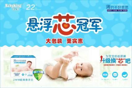 广东纸尿裤厂家招商,代理,一件代发,微商代理,