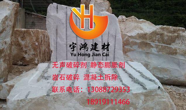 西藏供应优惠的long8.cc破碎剂 拉萨混凝土破碎剂为龙8国际娱乐官方网站点赞