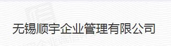 无锡劳务派遣公司哪家好---无锡顺宇企业管理有限公司