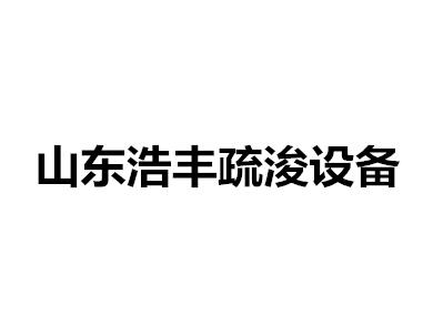山东浩丰疏浚设备