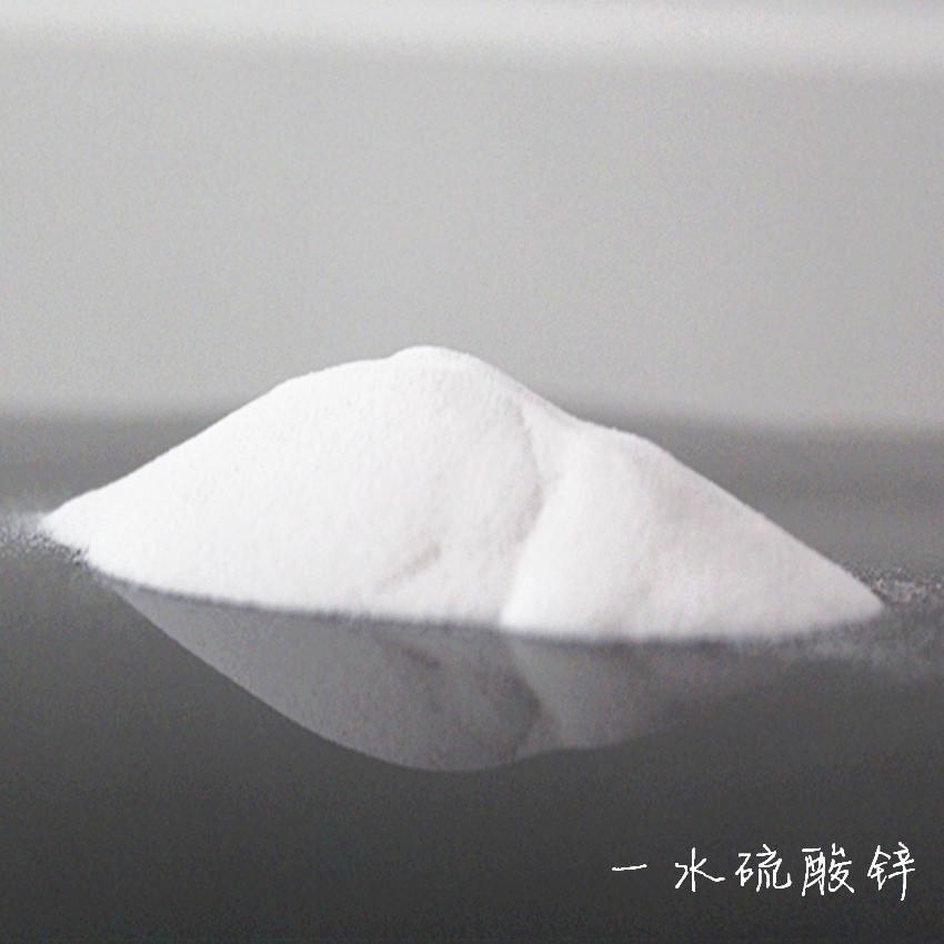 硫酸锌生产厂家@饲料级、农业级,水处理硫酸锌