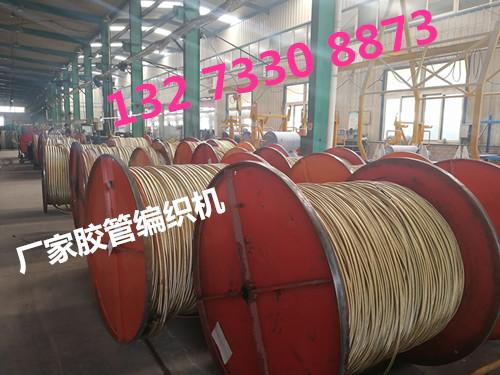 多层胶管编织钢丝缠绕机厂家一台价格@胶管编织机