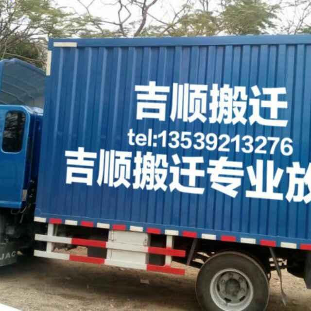信誉好的搬家-可靠的搬家服务推荐