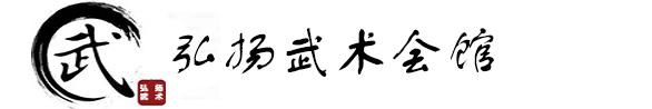 李沧区弘扬武术会馆
