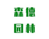广西森德园林景观工程有限公司