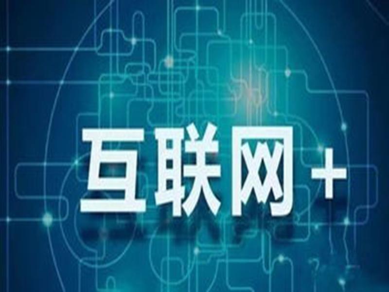 长沙互联网+怎么去做_湖南专业的258商务卫士推广项目